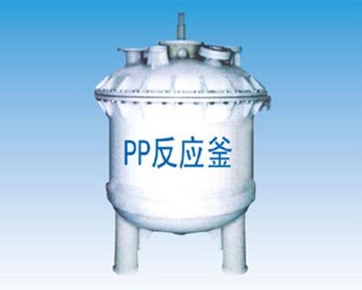 上海PP式反应釜、搅拌罐